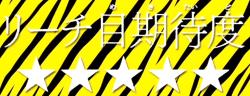 ルパン三世 ロイヤルロード~金海に染まる黄金神殿~ タイプライタトラ柄